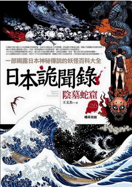 日本詭聞錄之6:陰墓蛇窟(完結)