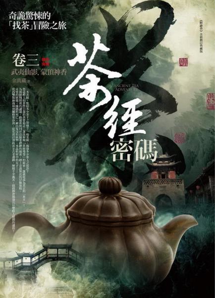 茶經密碼 卷三:武夷仙影.蒙頂神香(完結)