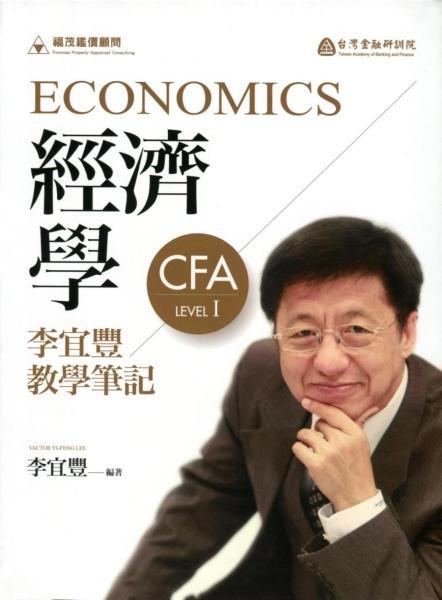 經濟學:李宜豐教學筆記