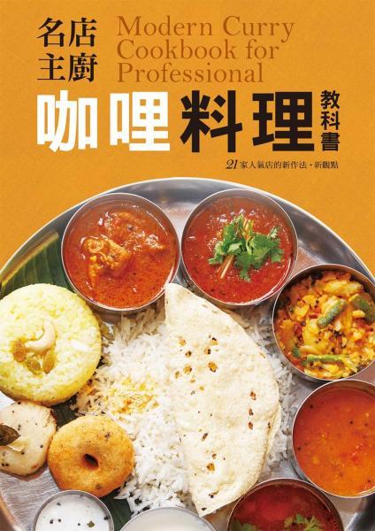 名店主廚 咖哩料理教科書:香料的混合是決定咖哩味道的關鍵!咖哩熱愛者、創業者不容錯過的一本!
