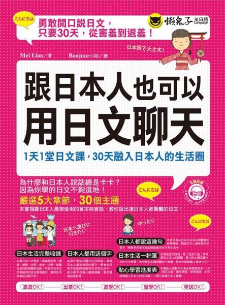 跟日本人也可以用日文聊天:1天1堂日文課,30天融入日本人的生活圈(附1MP3)