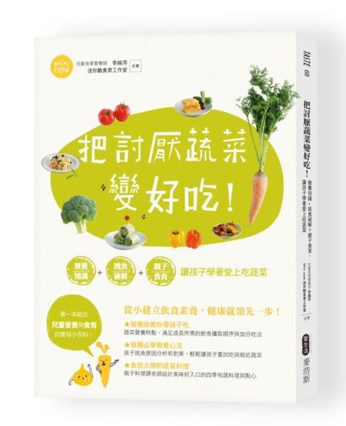 把討厭蔬菜變好吃!營養知識+挑食破解+親子食育 讓孩子學著愛上吃蔬菜