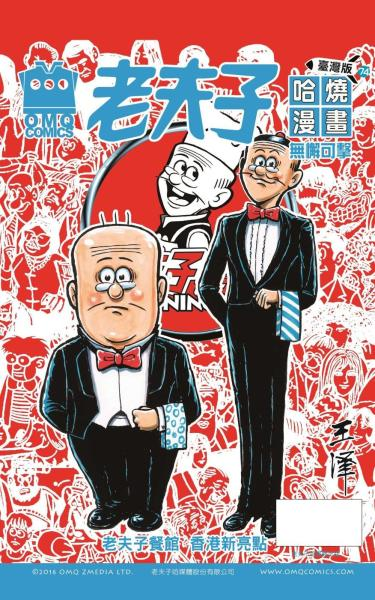 老夫子哈燒漫畫 臺灣版74 無懈可擊