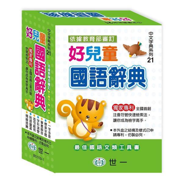 (50k)好兒童國語辭典(P1)