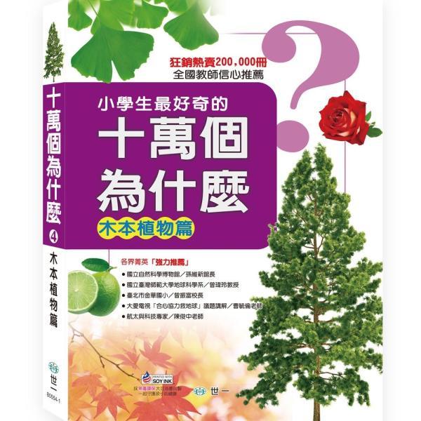 十萬個為什麼:木本植物篇