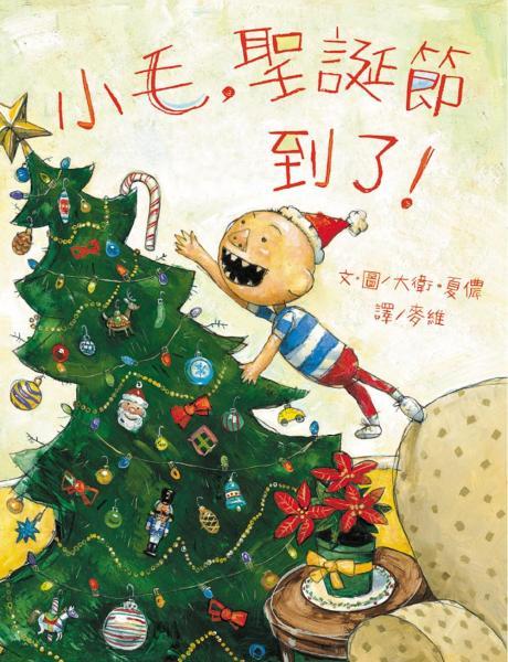 小毛,聖誕節到了!