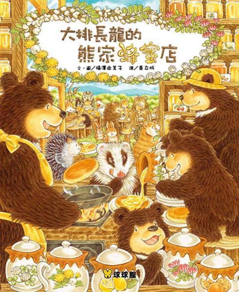 大排長龍的蜂蜜店