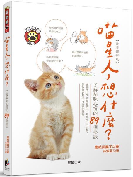 喵星人,想什麼·了解貓咪心情的89個祕訣