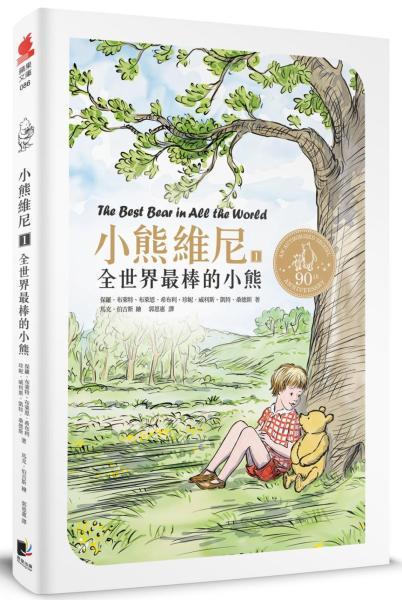 小熊維尼1:全世界最棒的小熊 (九十周年紀念版)