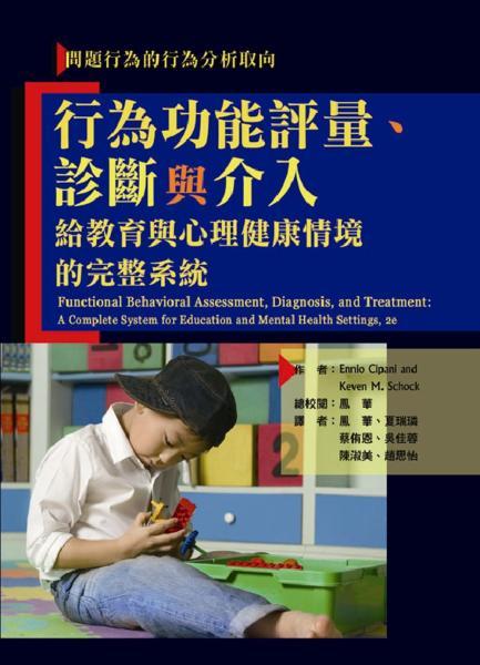 行為功能評量、診斷與介入:問題行為的行為分析取向─給教育與心理健康領域的完整系統