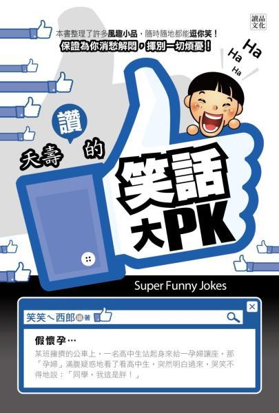 夭壽讚的笑話大PK