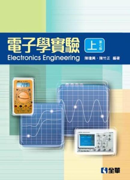 電子學實驗(上)(第七版)