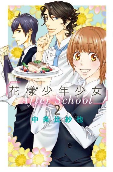 花樣少年少女After School 2