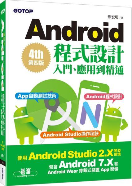 Android程式設計入門、應用到精通(第四版)(使用Android Studio 2.X開發,涵蓋Android 7.X和Android Wear)
