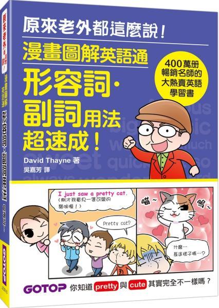 漫畫圖解英語通:形容詞·副詞用法超速成! (400萬冊暢銷名師的大熱賣英語學習書)