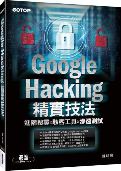 Google Hacking精實技法:進階搜尋x駭客工具x滲透測試