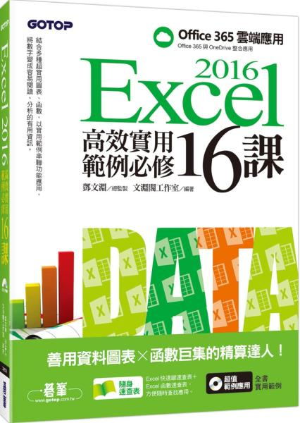 Excel 2016高效實用範例必修16課:善用資料圖表 x 函數巨集的精算達人