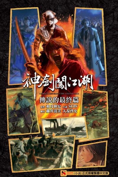 神劍闖江湖 RUROUNI KENSHIN THE LEGEND ENDS 傳說的最終篇 3