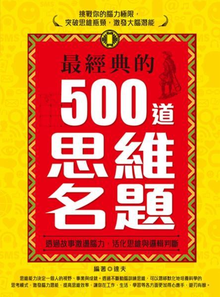 最經典的500道思維名題