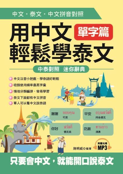 用中文輕鬆學泰文:單字篇-中文拼音輔助,1秒開口說泰語(附MP3)