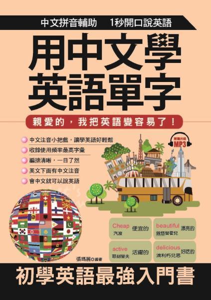 用中文學英語單字:親愛的,我把英語變容易了!(附MP3)