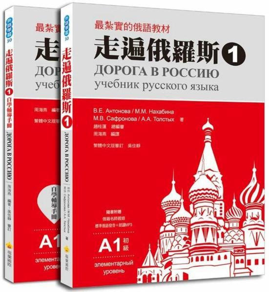 走遍俄羅斯1(1課本+1自學手冊,防水書套包裝,隨書附贈標準俄語發音+朗讀MP3)