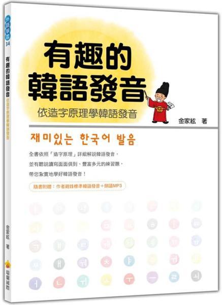 有趣的韓語發音:依造字原理學韓語發音(隨書附贈作者親錄標準韓語發音+朗讀MP3)