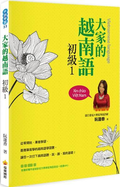 大家的越南語初級1(隨書附贈作者親錄官方標準越南語發音+朗讀MP3)