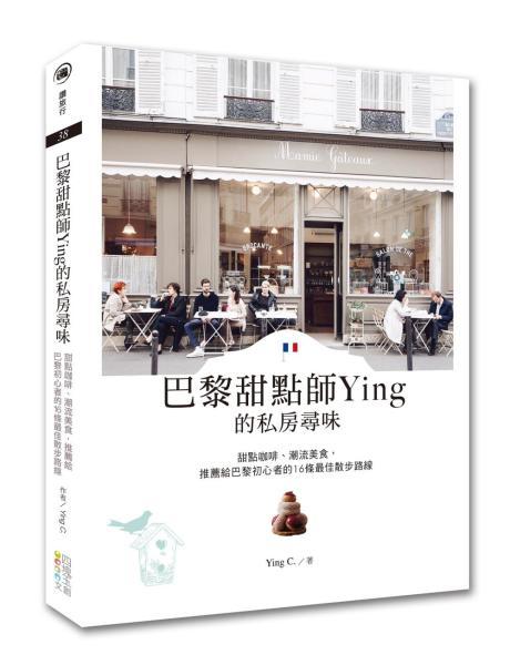 巴黎甜點師Ying的私房尋味:甜點咖啡、潮流美食推薦給巴黎初心者的16條最佳散步路線