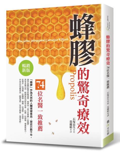 蜂膠的驚奇療效(暢銷新版):74位名醫一致推薦