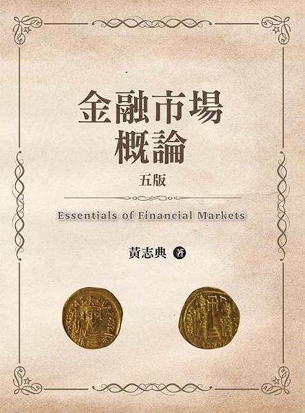 金融市場概論(第五版)