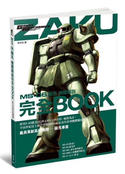 MS-06薩克機體解說完全BOOK