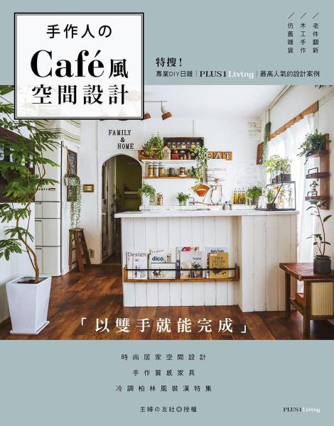 手作人的Café風空間設計:特搜!專業日雜PLUS1 LIVING最高人氣設計案例