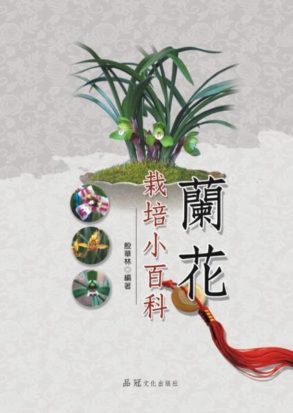 蘭花栽培小百科