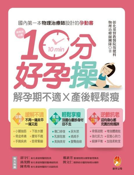 10分好孕操:解孕期不適X產後輕鬆瘦