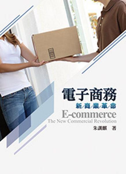 電子商務:新商業革命