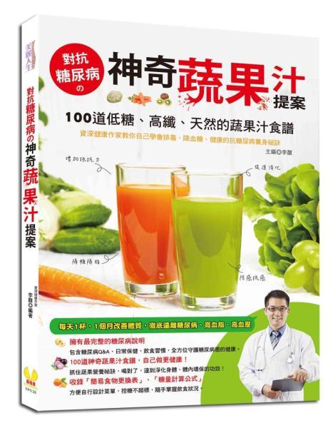 對抗糖尿病的神奇蔬果汁提案
