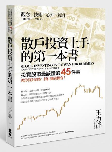 散戶投資上手的第一本書:投資股市最該懂的45件事,教你買對賣對,抓住賺錢機會