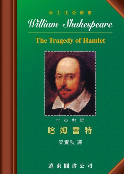 莎士比亞:哈姆雷特 (中英對照本)   25開,道林紙