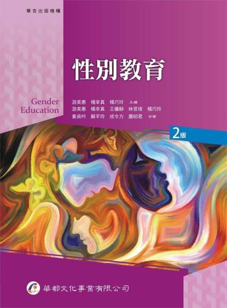 性別教育(2版)