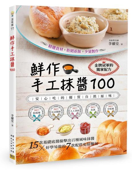 鮮作手工抹醬100:15款基礎底醬撞擊出百種風味抹醬Χ好學易做的7款配搭免揉麵包