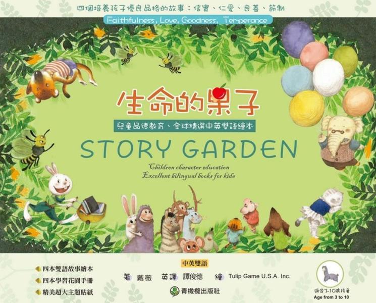 生命的果子:兒童品德教育全球精選中英雙語繪本(4冊)