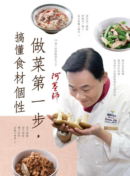 阿基師 做菜第一步 搞懂食材的個性