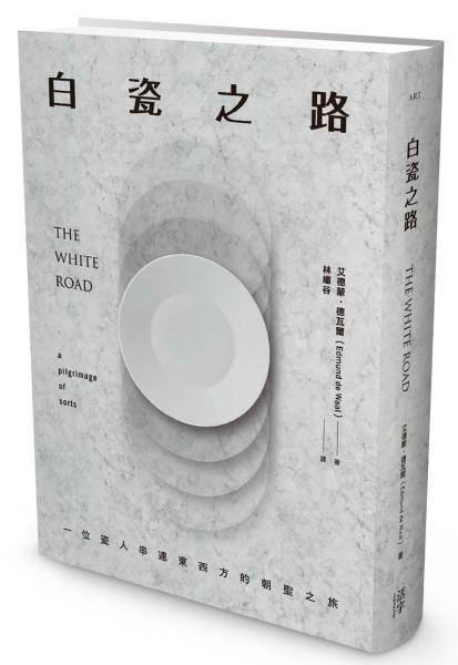 白瓷之路:一位瓷人串連東西方的朝聖之旅