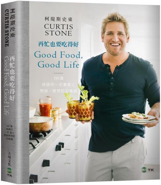 再忙也要吃得好Good Food, Good Life:帥哥廚師柯堤斯130道保證你一定會愛上,想做更想吃的食譜