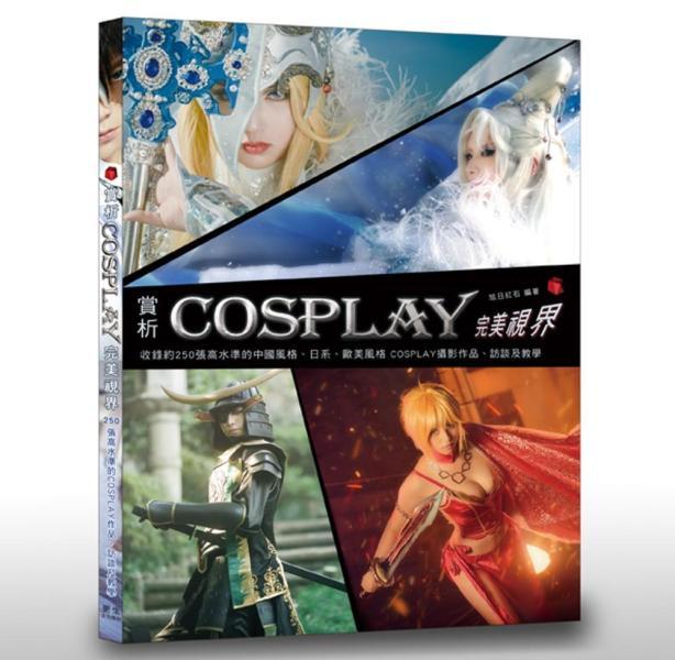 賞析 COSPLAY 完美視界:232頁大開本!收錄約250張高水準的中國風格、日系、歐美風格 COSPLAY攝影作品、訪談及教學