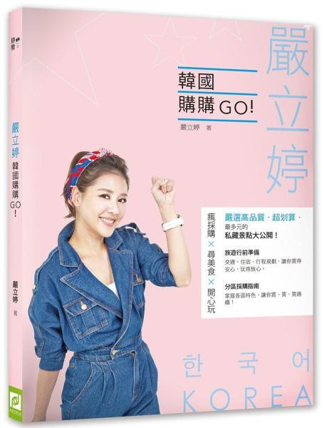 嚴立婷韓國購購GO!