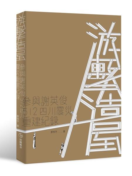 游擊造屋:參與謝英俊512四川震災重建紀錄