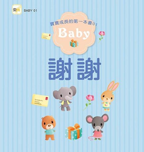 寶寶成長的第一本書01:謝謝 (Merci)(啟蒙繪本)