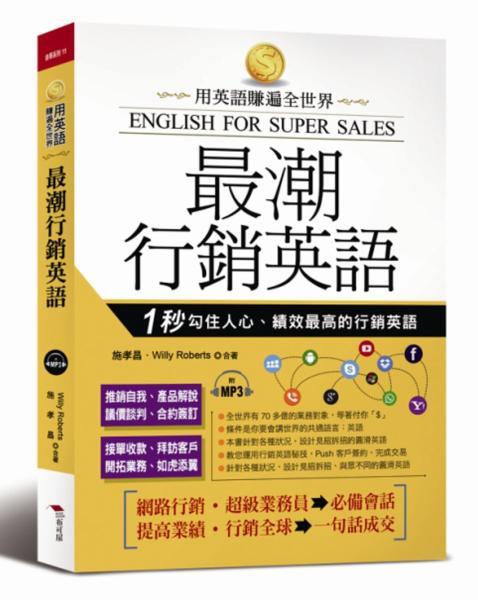 最潮行銷英語:用英語賺遍全世界(附MP3)